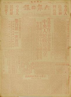 1949年10月2日一版,新中国成立版面.jpg