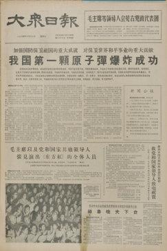 1964年10月17日第一颗原子弹.jpg
