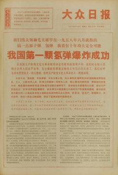 1967年6月18日第一颗氢弹.jpg