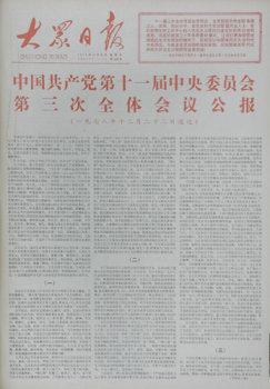 1978年12月24日三中全会公报.jpg