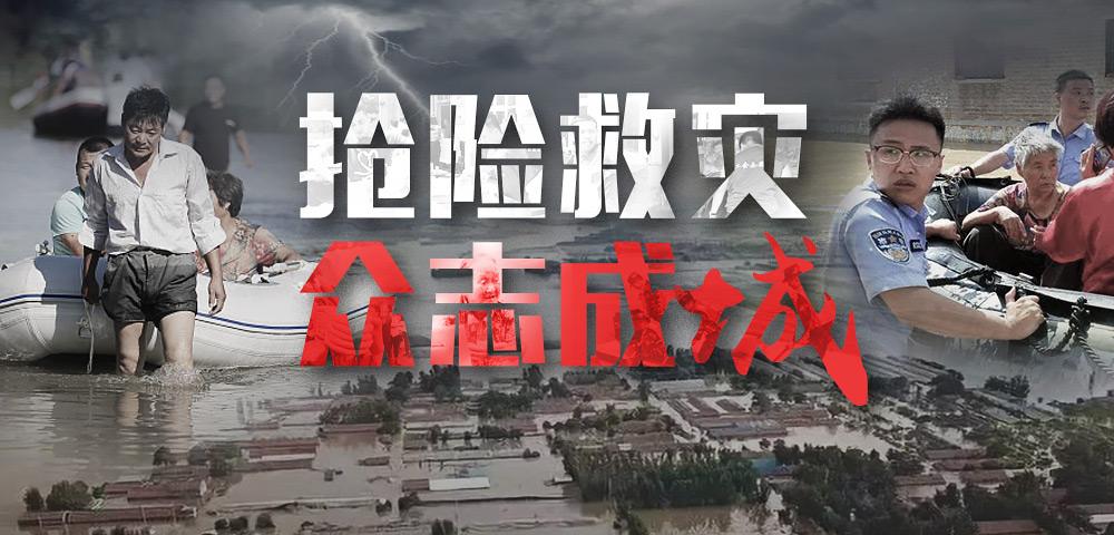 抢险救灾,众志成城.jpg