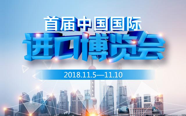 国际进口博览会.jpg