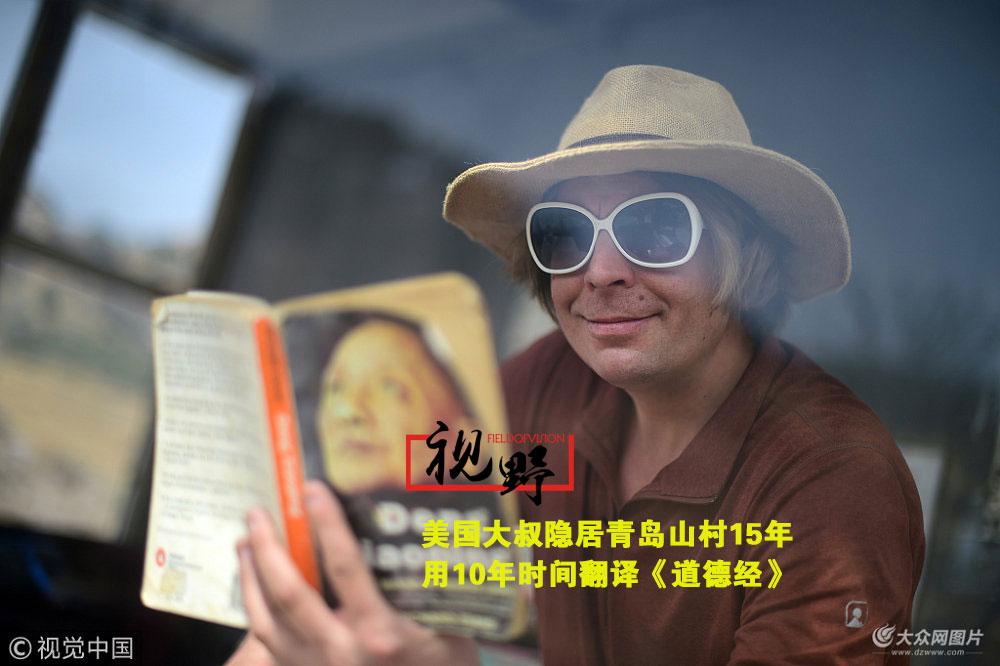 他叫戴岭,今年43岁,是一位美国人。因为痴迷老子的《道德经》,15年前,他漂洋过海从美国波士顿来到中国,在山东青岛小珠山上,当起了隐居者,每天抄写《大学》、《中庸》。