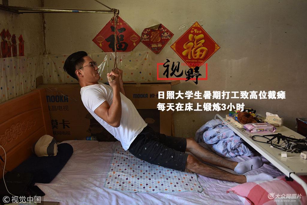 """正在床上做引体向上的小伙,名叫刘振海,是一名高位截瘫患者,为了防止肌肉萎缩,他把床当""""健身房"""",依靠安装在床头墙上的铁架,做引体向上、俯卧撑等,每天运动健身3个多小时,已经坚持了五年。"""