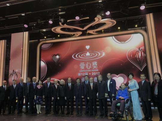 """2017""""爱心奖""""颁奖典礼隆重举行 各界名人现身支持"""