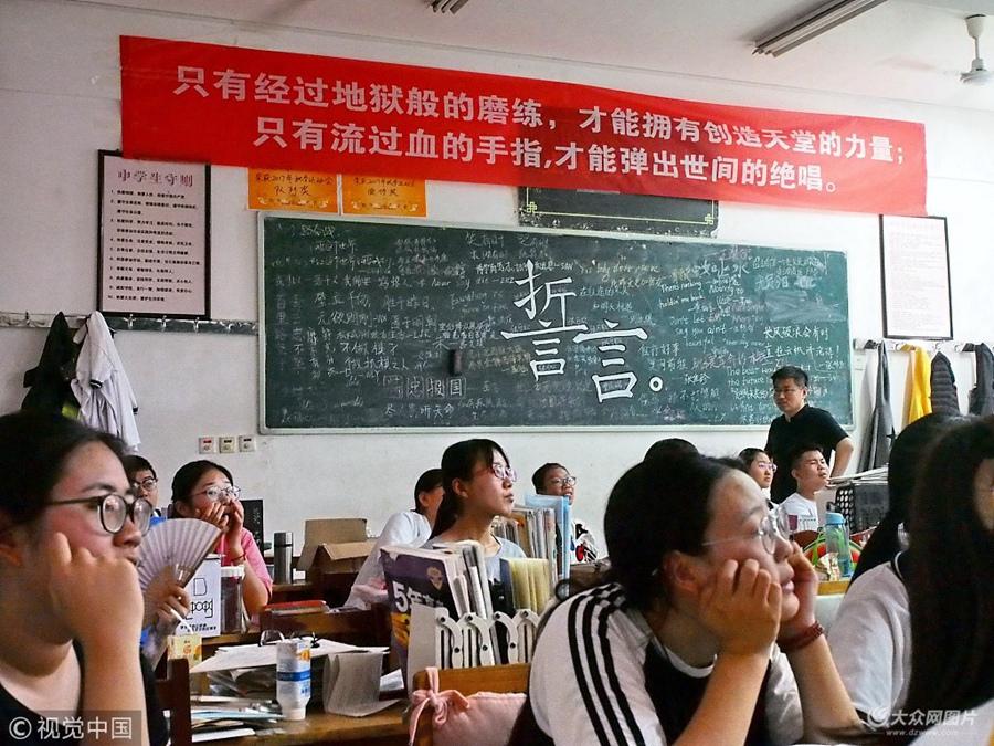 济南:实拍高三考生考前最后一课  墙上励志标语令人感叹