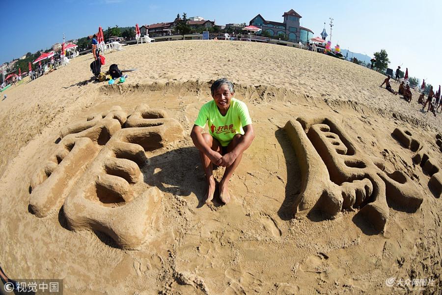青岛海水浴场有个海滩书法家 可以用沙子摆出巨幅汉字