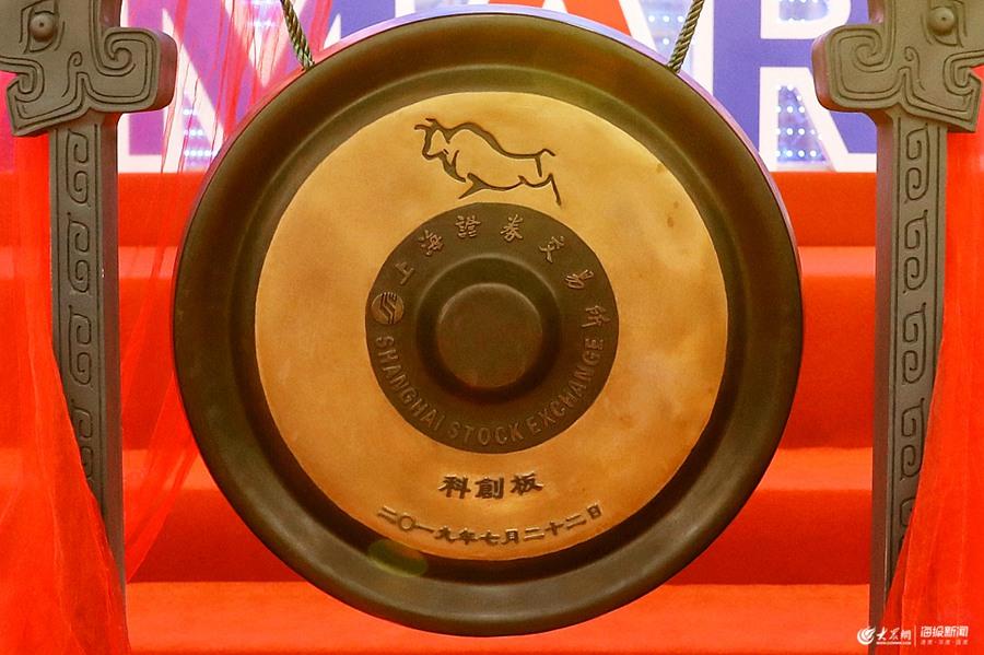 上海:科创板鸣锣开市 首批25家公司正式上市交易