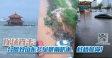 台风短视频.jpg