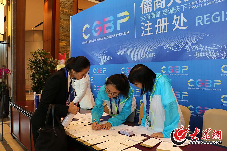0  大众网济南9月28日讯  9月28日-30日,儒商大会2018将在济南举行。图为工作人员在为嘉宾办理报到手续。大众网记者 刘琛摄.JPG