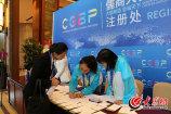 0  大众网济南9月28日讯  9月29日,儒商大会2018将在济南开幕。28日上午,大会工作人员在为嘉宾办理报到手续。大众网记者 刘琛摄.JPG