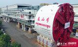 """""""泰山号""""是济南黄河隧道工程第二台盾构机,预计将于月底陆续运抵济南.jpg"""
