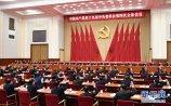 中国共产党第十九届中央委员会第四次全体会议在北京举行_副本.jpg